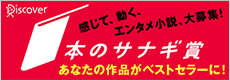 本のサナギ賞