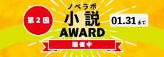 第2回「ノベラボ小説アワード」開催決定!