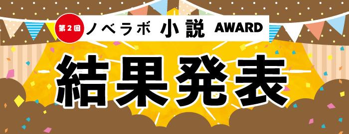 第2回「ノベラボ小説アワード」結果発表!!