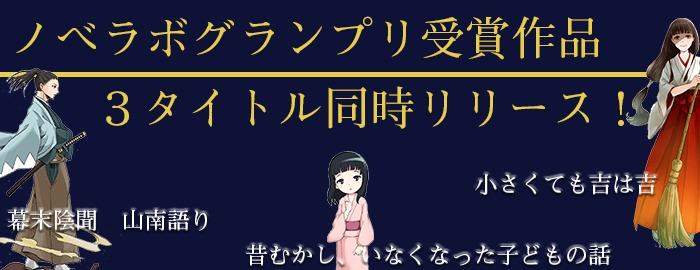 ノベラボグランプリ受賞作品 3 タイトル同時発売
