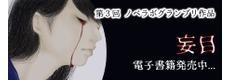 『妄目』が発売に!