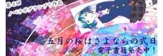 『五月の桜はさよならの式日』が発売に!