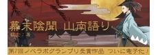 『幕末陰聞 山南語り』が発売に!