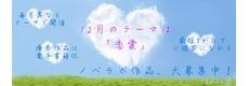 ノベラボグランプリ 第 17 回のテーマは「恋愛」