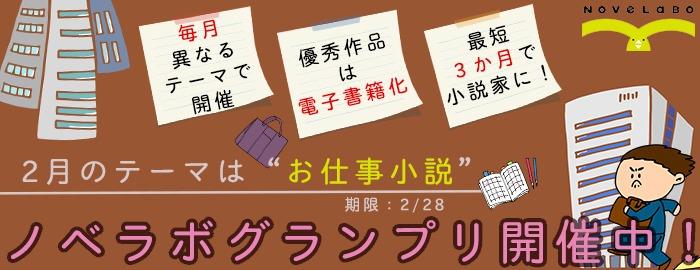 ノベラボグランプリ 第 19  回のテーマは「お仕事小説」