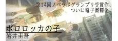 『ポロロッカの子』が発売に!