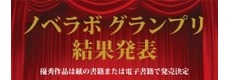 第 22 回ノベラボグランプリ 結果発表!!