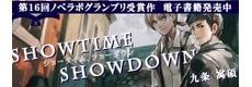 『ショータイム、ショーダウン』が発売に!