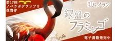 『銀盤のフラミンゴ』が発売に!