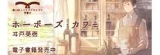 『ホーボーズ・カフェ』が発売に!