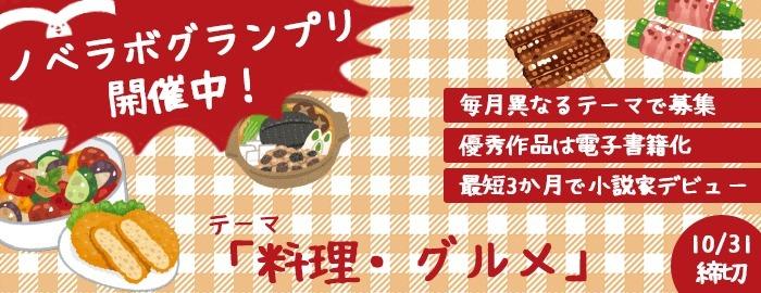 ノベラボグランプリ 第 26 回のテーマは「料理・グルメ」
