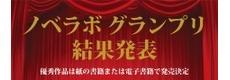 第 25 回ノベラボグランプリ 結果発表!!