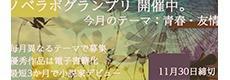 ノベラボグランプリ 第 27 回のテーマは「青春・友情」