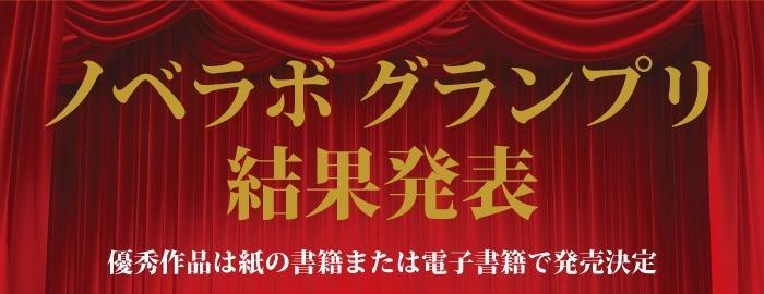 第 26 回ノベラボグランプリ 結果発表!!