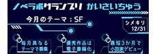 ノベラボグランプリ 第 28 回のテーマは「SF」