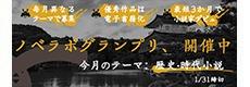 ノベラボグランプリ 第 29 回のテーマは「歴史・時代」