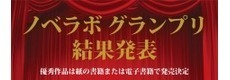 第 29 回ノベラボグランプリ 結果発表!!