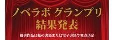 第 30 回ノベラボグランプリ 結果発表!!