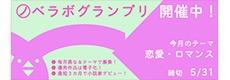 ノベラボグランプリ 第 33 回のテーマは「恋愛・ロマンス」