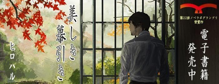 『美しき幕引き』が発売に!
