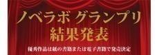 第 34 回ノベラボグランプリ 結果発表!!