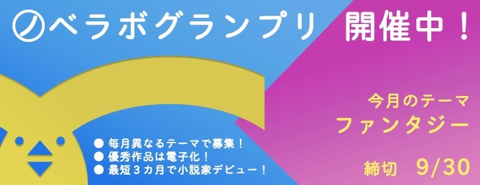 ノベラボグランプリ 第 36 回のテーマは「ファンタジー」