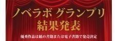第 36 回ノベラボグランプリ 結果発表!!