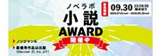 第1回「ノベラボ小説アワード」開催決定!