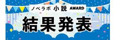第1回「ノベラボ小説アワード」結果発表!!